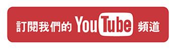 youtube追蹤